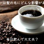 抜け毛や薄毛の原因に?コーヒーは髪の毛にどんな影響があるの?毎日飲んで大丈夫?
