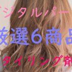 【デジタルパーマ】スタイリング剤、厳選6商品♡