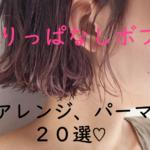 【切りっぱなしボブ♡】おすすめアレンジや可愛いパーマ20選♡