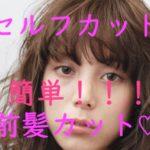 【セルフカット】前髪編♡