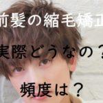 【メンズ】前髪縮毛矯正の頻度はどれくらいがおススメ?
