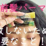 【前髪パーマ】失敗しないために必要なこと!!