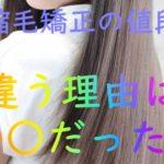 【縮毛矯正の値段】安いと高いの違いは○○の理由があった!?