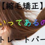 縮毛矯正とストレートパーマの違いは?どっちをしたら良いの?