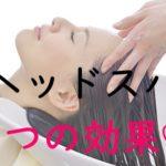 ヘッドスパの6つの効果を美容師が解説♡