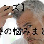 【メンズ】白髪の悩みまとめ!原因や対策もこれを見れば完璧!