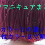 【ヘアマニキュアまとめ】白髪染めにおすすめ!赤や青い髪にも出来る♡黒髪に使えるの?
