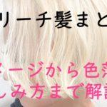 【ブリーチ髪まとめ】色落ちからダメージ、ブリーチなしで出来る色まで解説!
