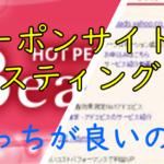 【美容室開業】集客はクーポンサイトかリスティング広告か?