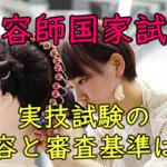 【美容師国家試験】実技試験の流れと合格基準!