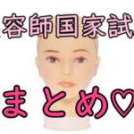 【美容師国家試験まとめ】カットやワインディング、筆記試験までしっかり確認!