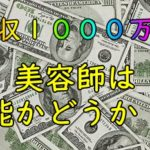 美容師でも年収1000万円は可能!?では、なぜ年収が低いのか?