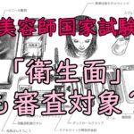 【美容師国家試験】実技試験は「衛生面」も審査対象!