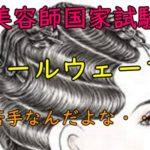 【美容師国家試験】オールウェーブの壁・・・を乗り越えよう!