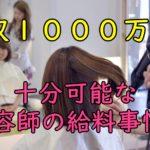 美容師は歩合給で年収がどんどん上がる!?