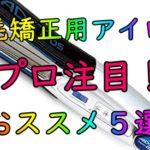 【縮毛矯正】現役美容師のおすすめアイロン厳選5種!
