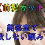【前髪カット】美容室で失敗しない頼み方を伝授!