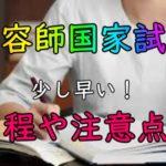 【美容師国家試験】コロナ禍での注意点は?