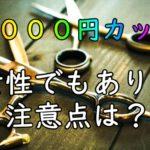 1,000円カットは女性もあり?注意点はある?