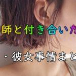 【美容師の彼氏、彼女まとめ】美容師と付き合うのってどんな感じ!?