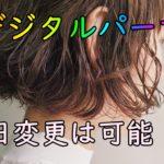 【パーマ予約】当日でもデジタルパーマに変更できる!?