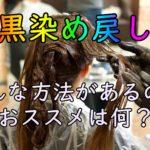 【黒染め戻し】黒染めをした髪を戻すには何が良いの?