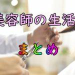 【美容師の生活まとめ②】美容師の給料や恋愛事情などが知りたい!