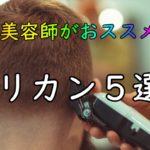 【ツーブロック】美容師おススメのバリカン5選!!!
