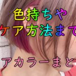 【ヘアカラーまとめ】ヘアカラーの色持ちの方法や悩みをまとめて紹介!